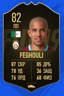 Карточка игрока Софьяна Фегули в FIFA 19