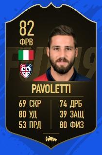 Карточка игрока Леонардо Паволетти в FIFA 19