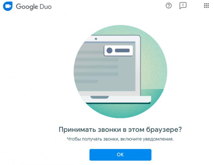 Веб-версия Google Duo