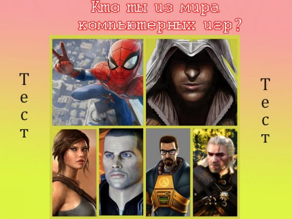Пройди тест и узнай, кто ты из героев компьютерных игр