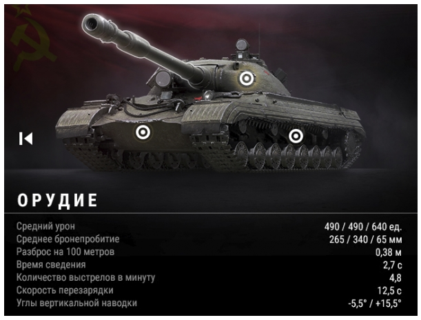 Объект 277 в World of Tanks