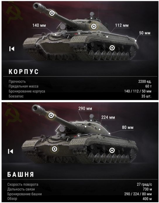 Танк в World of Tanks