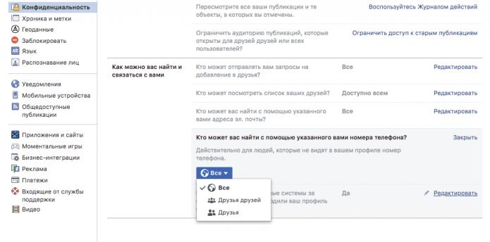 Настройки приватности Facebook