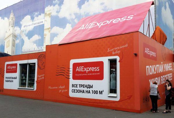Российские продавцы смогут торговать на Aliexpress