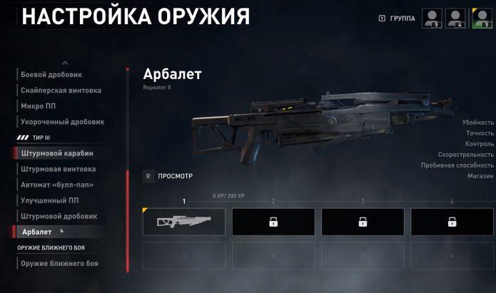 Настройка оружия в игре World War Z