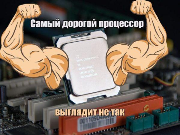 Как выглядит самый дорогой процессор в мире