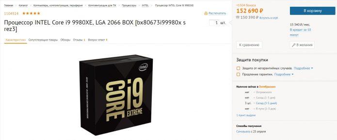 Стоимость процессора Intel Core i9