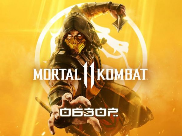 Mortal Kombat 11: обзор сюжета игры и персонажей