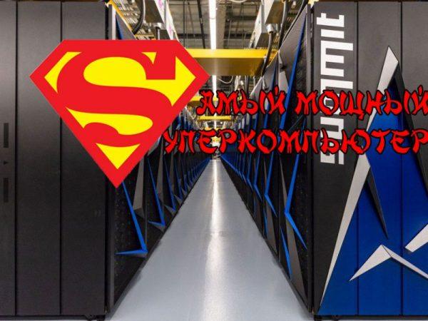 Как выглядит самый мощный суперкомпьютер в мире