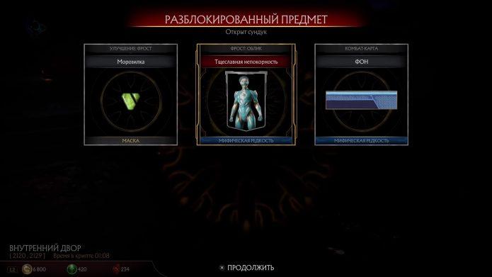 Внутриигровой магазин Mortal Kombat 11