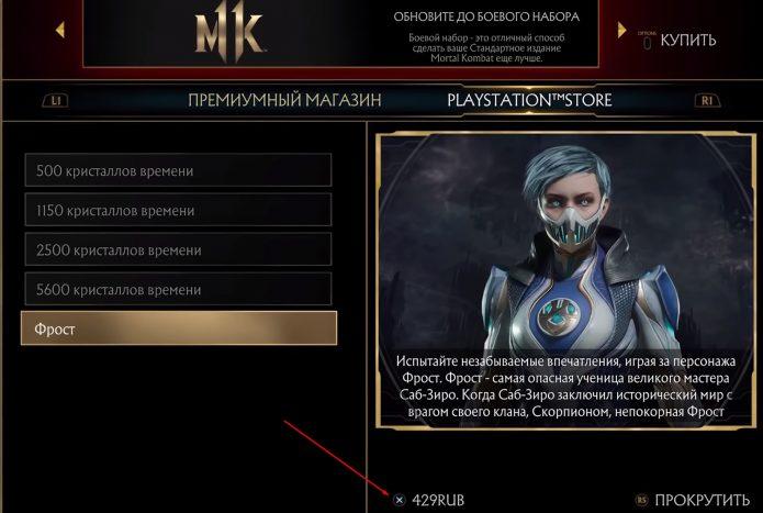 Магазин Mortal Kombat 11