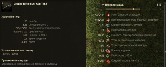 Орудие 155 mm AT Gun T7E2 в World of Tanks