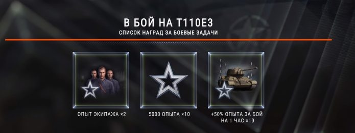Список боевых задач Т110Е3 в World of Tanks