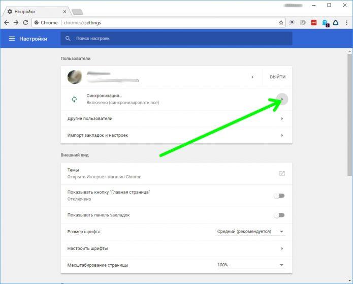 Отключение синхронизации в Google Chrome