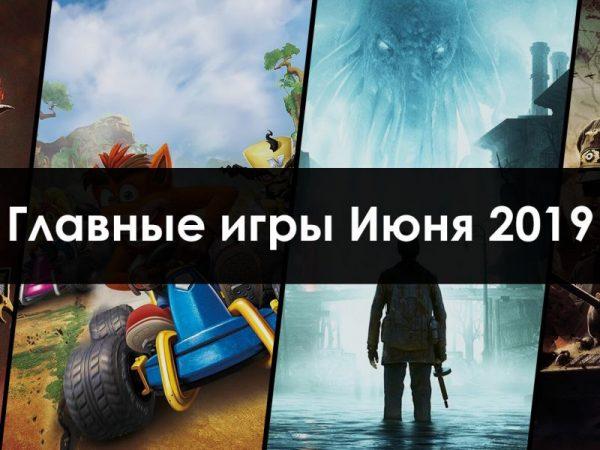 Топ самых ожидаемых игр июня 2019: обзор с трейлерами