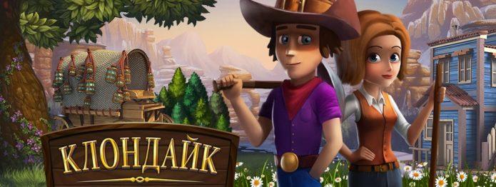 Кадр из игры «Клондайк: Пропавшая экспедиция»