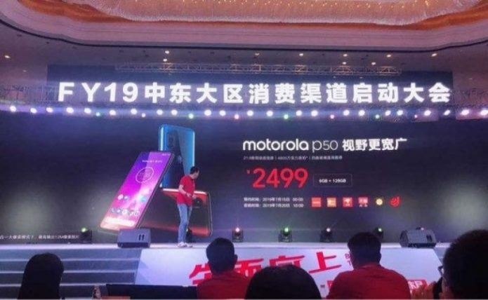 Презентация Motorola P50