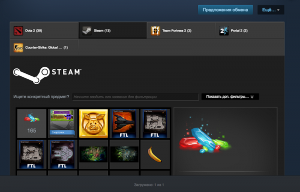 Как открыть инвентарь в Steam — начало торговли