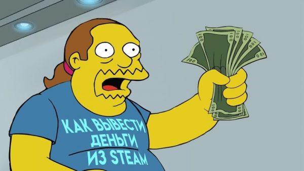 Вывод денег из Steam — мечты или реальность