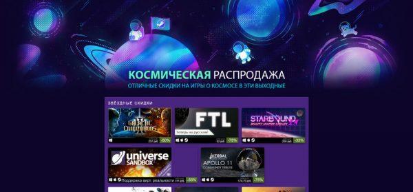 Космическая распродажа стартовала в Steam