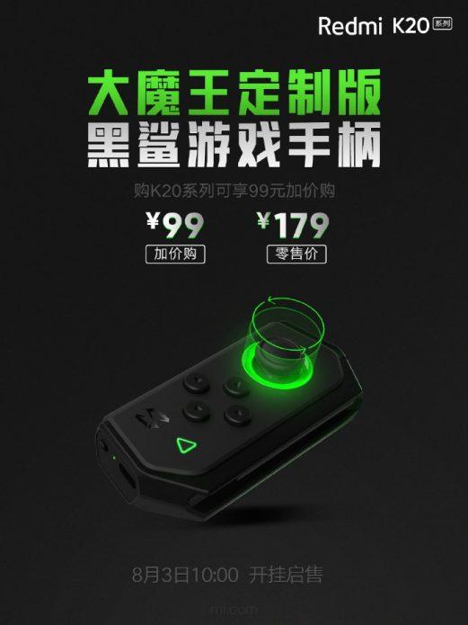 Геймпад для Redmi K20 и K20 Pro
