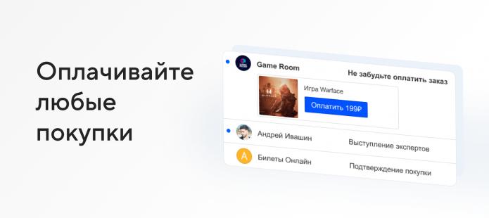 Платёжный сервис почты Mail.Ru