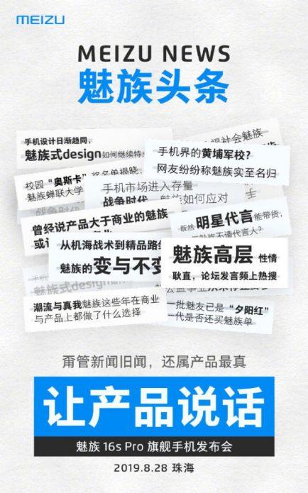 Тизер с датой анонса Meizu 16s Pro