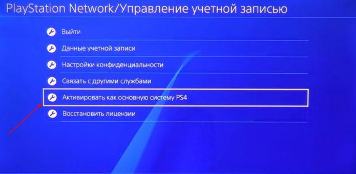 Активация учётной записи в PS4