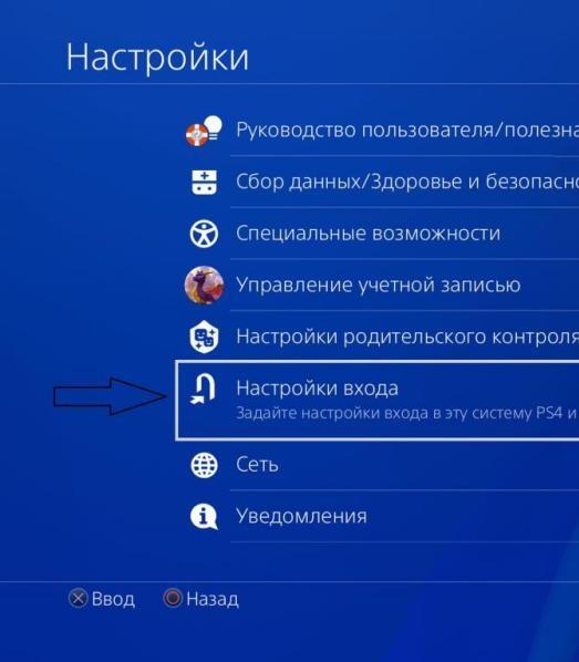 Настройки входа в систему PS4