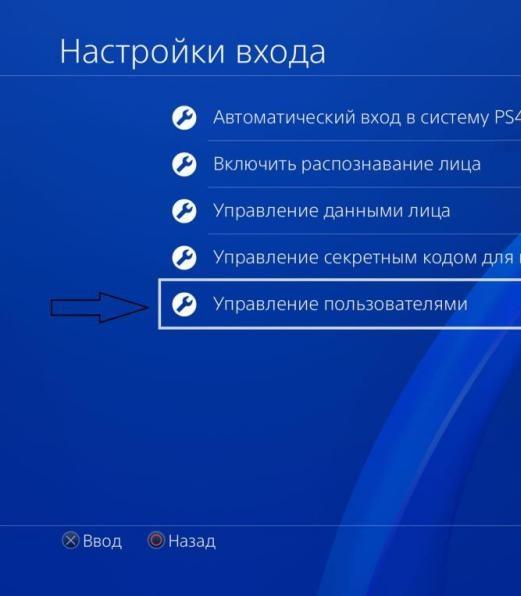Управление пользователями PS4
