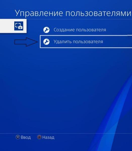 Удаление пользователя в консоли PS4