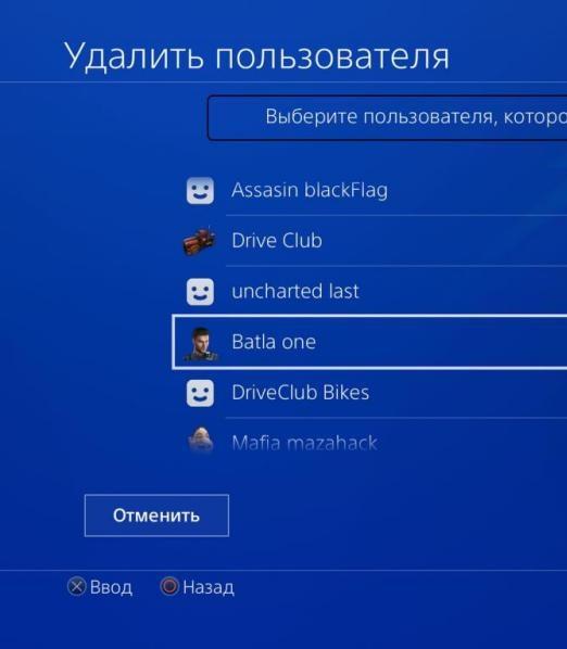 Выбор пользователя для удаления в PS4