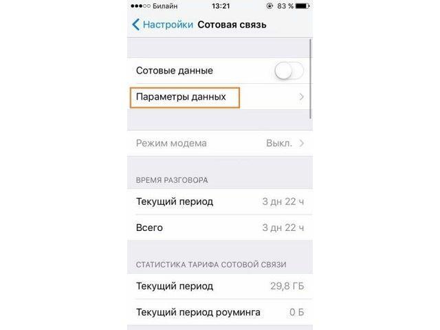 Параметры данных для настройки VoLTE на iPhone