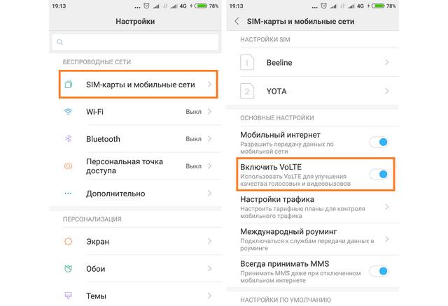 Настройка VoLTE на Xiaomi