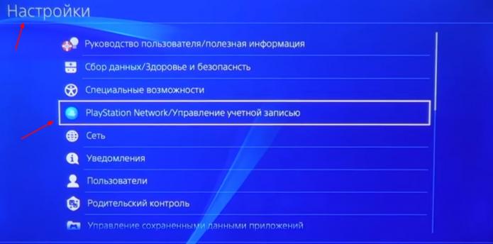 Управление учётной записью в PS4