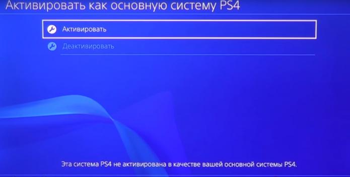 Активация и деактивация аккаунта в PS4