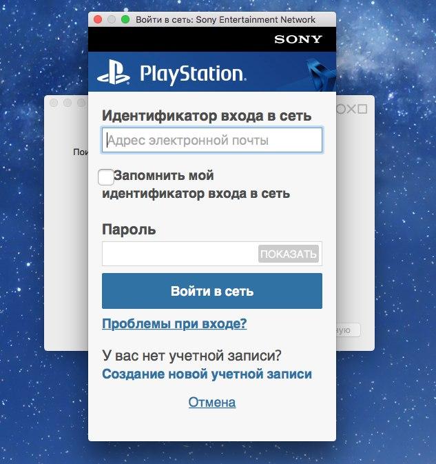 Вход Remote Play