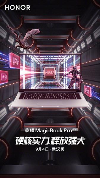 Тизер с датой анонса новой версии Honor MagicBook Pro