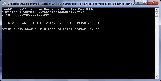 Интерфейс программы TestDisk