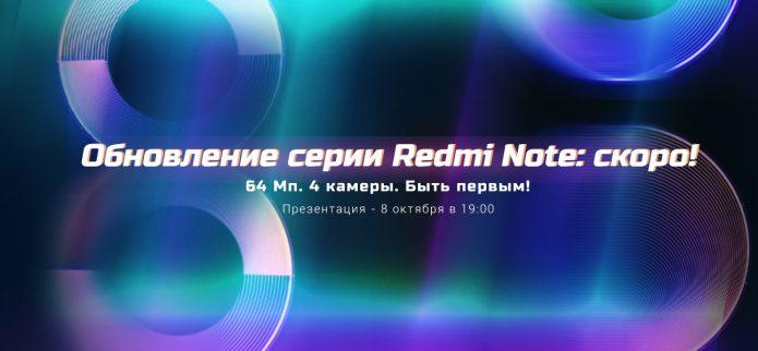 Дата презентации Redmi Note 8 Pro