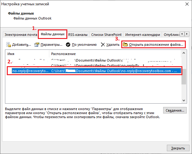 Замена испорченного файла Outlook