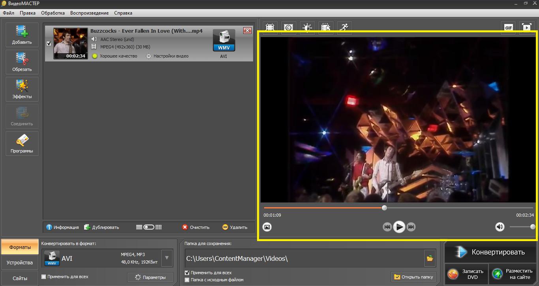 Скрин программы ВидеоМастер