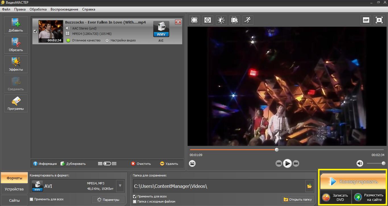 Скрин работы программы ВидеоМастер