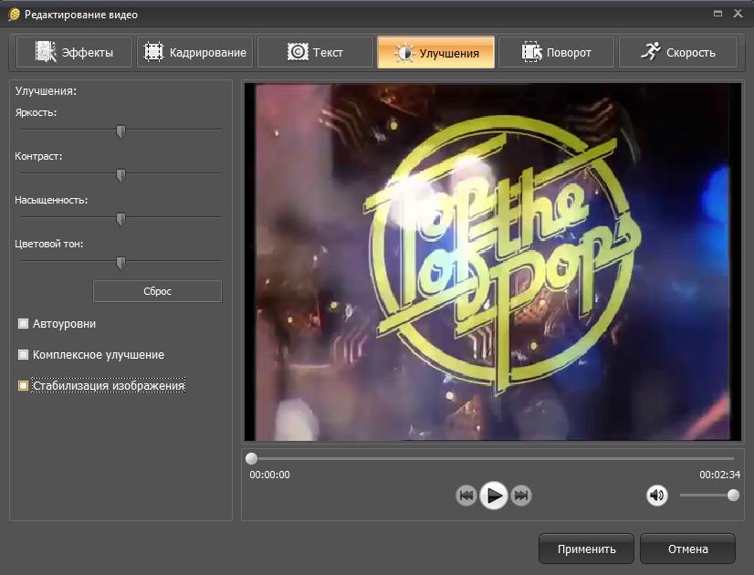 Обрезка видео в программе ВидеоМастер